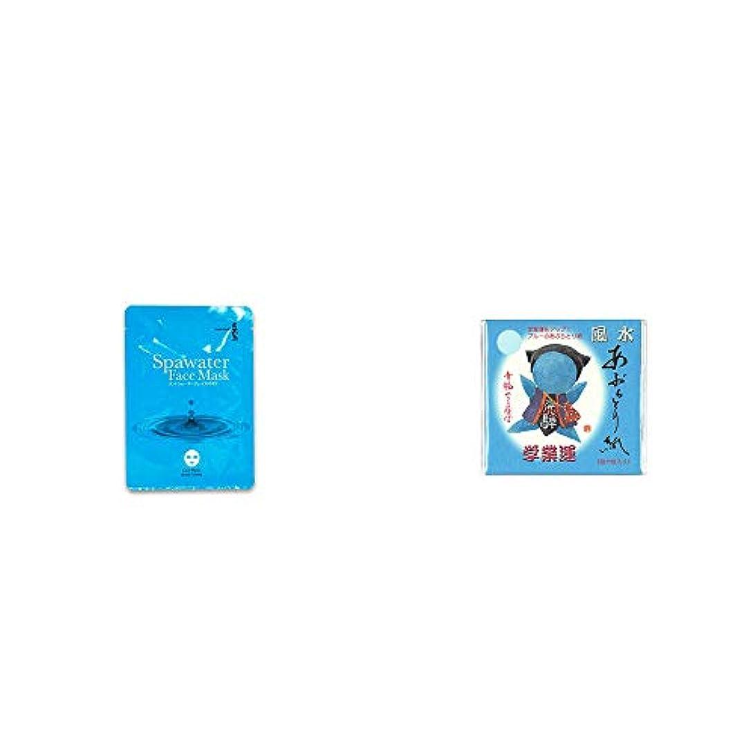 裏切る主皿[2点セット] ひのき炭黒泉 スパウォーターフェイスマスク(18ml×3枚入)?さるぼぼ 風水あぶらとり紙【ブルー】