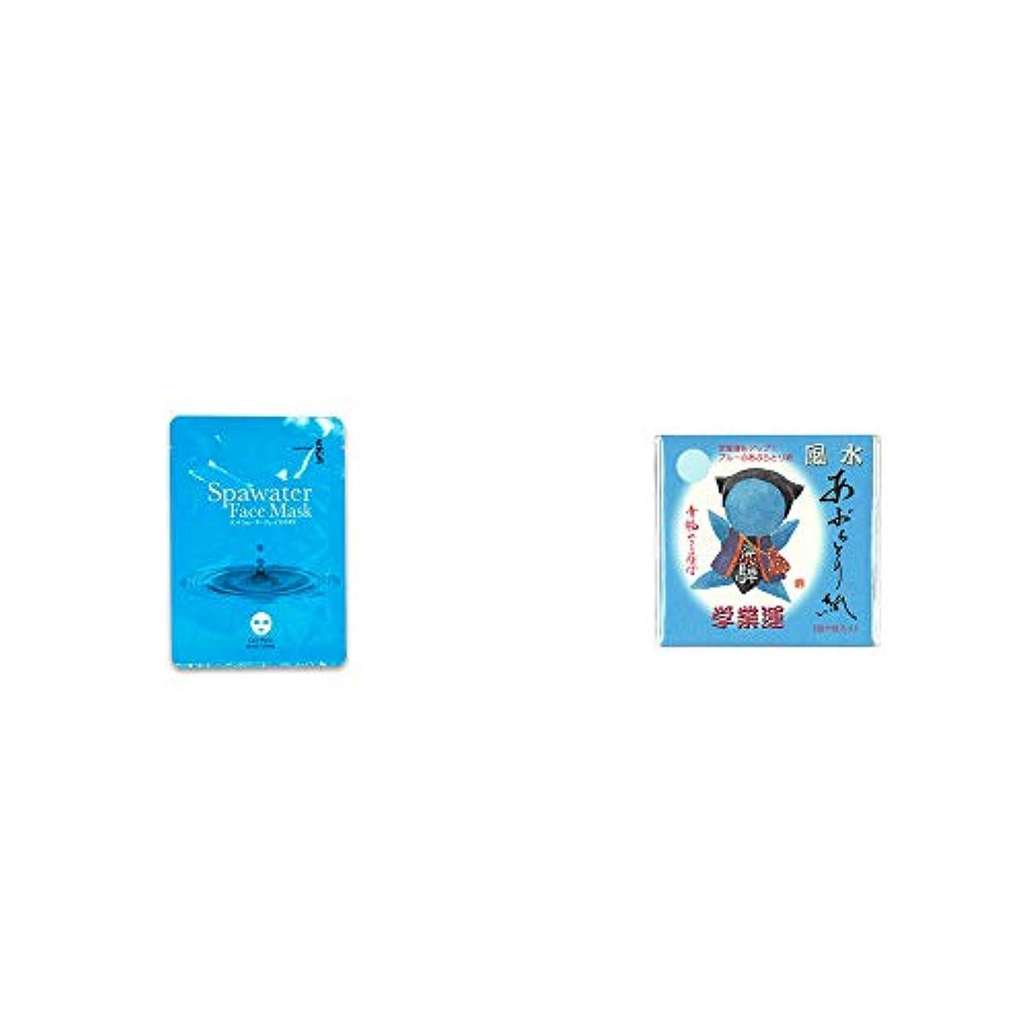 キャンベラ慈悲相続人[2点セット] ひのき炭黒泉 スパウォーターフェイスマスク(18ml×3枚入)?さるぼぼ 風水あぶらとり紙【ブルー】