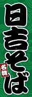 のぼり旗スタジオ のぼり旗 日吉そば003 通常サイズ H1800mm×W600mm