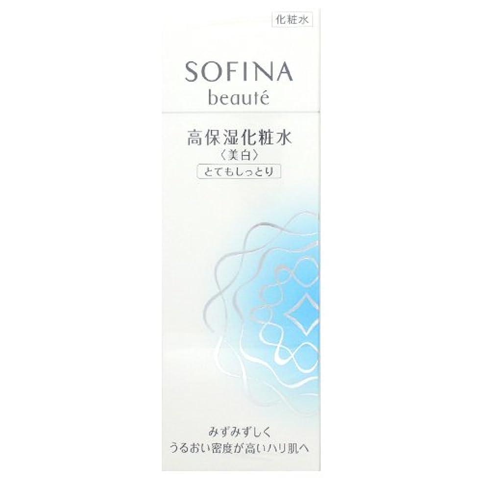 【花王ソフィーナ】ソフィーナ ボーテ 高保湿化粧水 美白 とてもしっとり 140ml