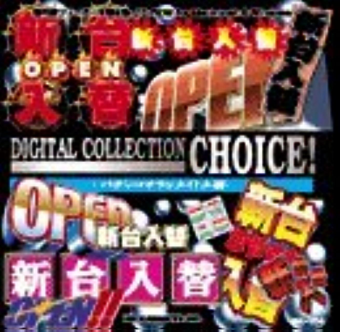 ギャラントリー著者第Digital Collection Choice! パチンコチラシタイトル編