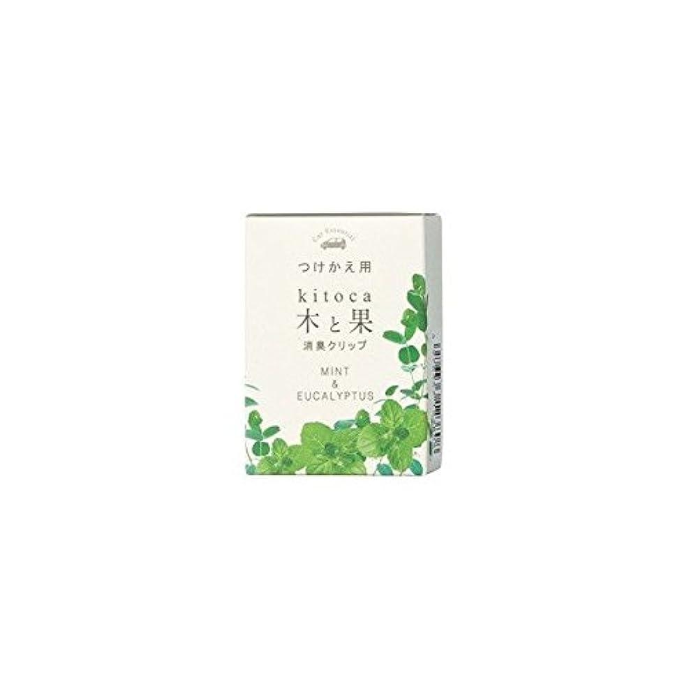 通訳ぺディカブミュウミュウ木と果 消臭クリップつけかえ用 ミント&ユーカリ