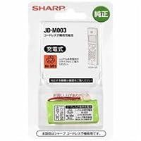 【まとめ 3セット】 SHARP JD-M003 コードレス子機用充電池