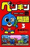 ペンギンの問題 第3巻 (コロコロドラゴンコミックス)