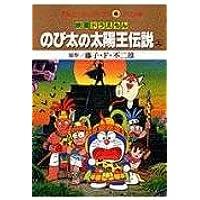 映画ドラえもんのび太の太陽王伝説 上 (てんとう虫コミックスアニメ版)