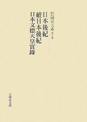 新訂増補 國史大系〈第3卷〉日本後紀・續日本後紀・日本文徳天皇實録