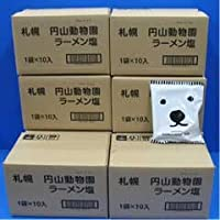 北海道札幌円山動物園 白クマ塩ラーメン 10袋入り×10箱