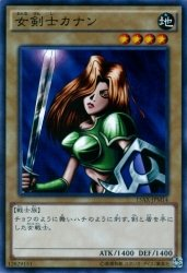 女剣士カナン