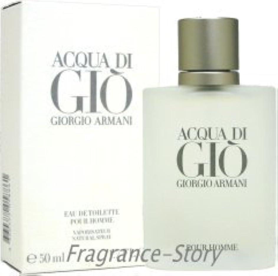 騙すこどもセンターしばしばジョルジオ アルマーニ GIORGIO ARMANI アクア ディ ジオ プールオム 30ml EDT SP fs