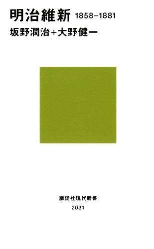 明治維新 1858-1881 (講談社現代新書)の詳細を見る