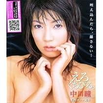えろくちびる。中川瞳(トールケース) [DVD]