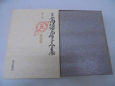 定本高浜虚子全集〈第1巻〉俳句集 (1974年)