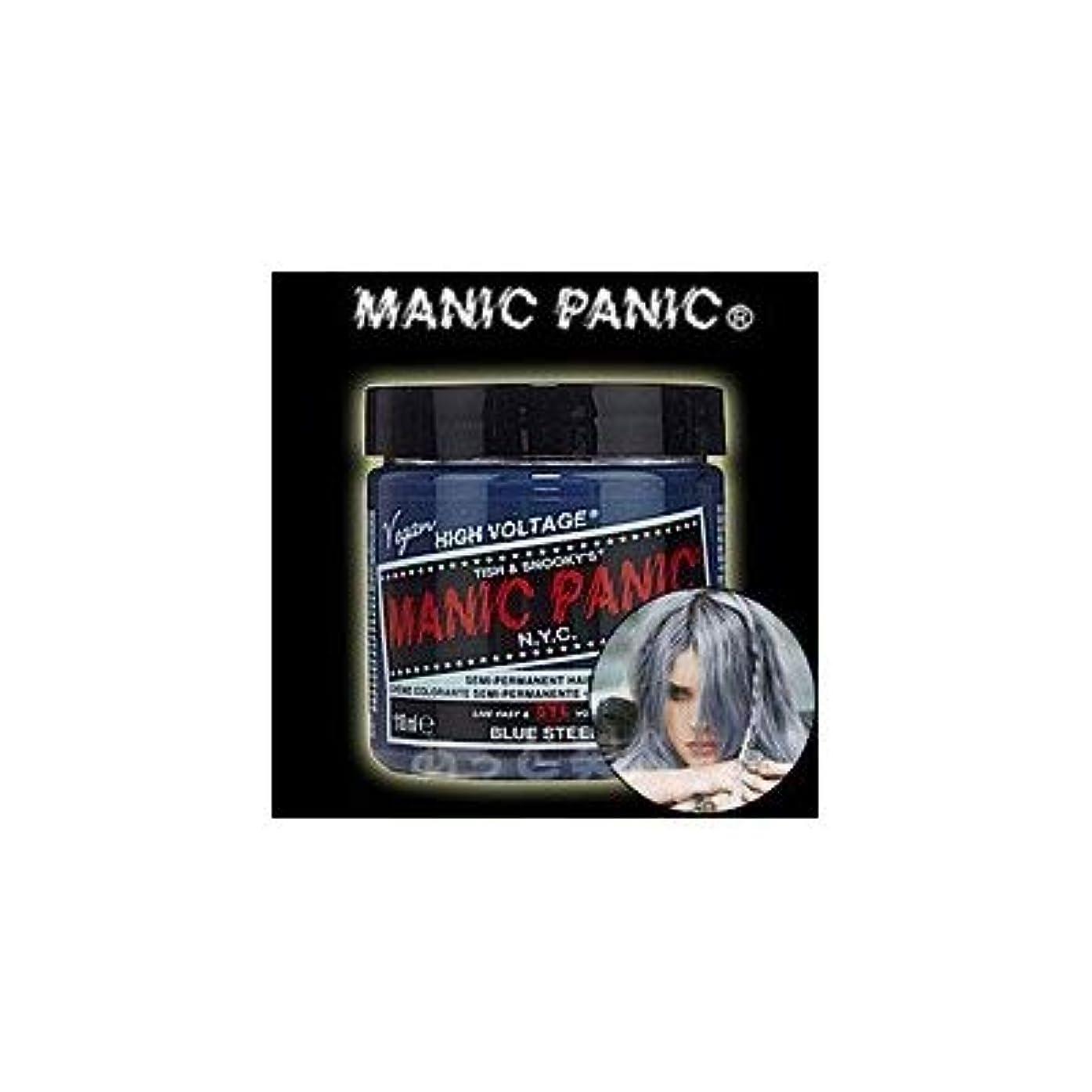 暗黙位置する船酔いマニックパニック カラークリーム ブルースティール