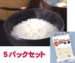 味の素 業務用 白飯 250×5パックセット