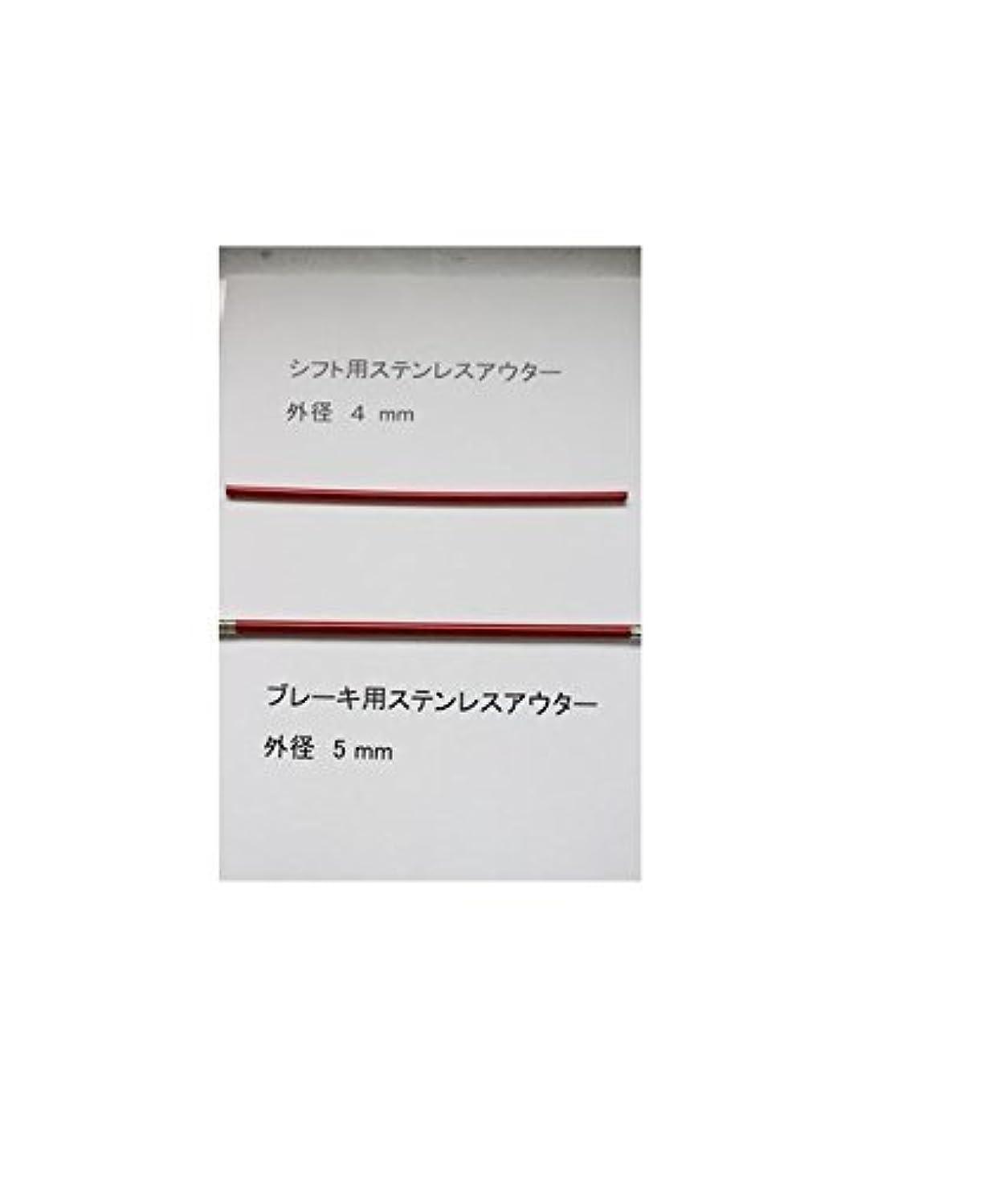 ディプロマスクラッチインカ帝国NISSEN CABLE CO,LTD(ニッセンケーブルカブシキガイシャ) ステンアウター平線タイプ シフト用 2m巻 クリアーレッド