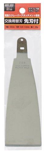 リリーフ(RELIFE) 刃物付スクレーパー交換用 巾50mm 20122