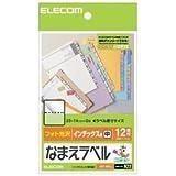 (まとめ)エレコム なまえラベル<インデックス用・中> EDT-KFL2【×10セット】 ds-1617550