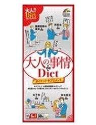 【ユニマットリケン】大人の事情ダイエット 30包×5