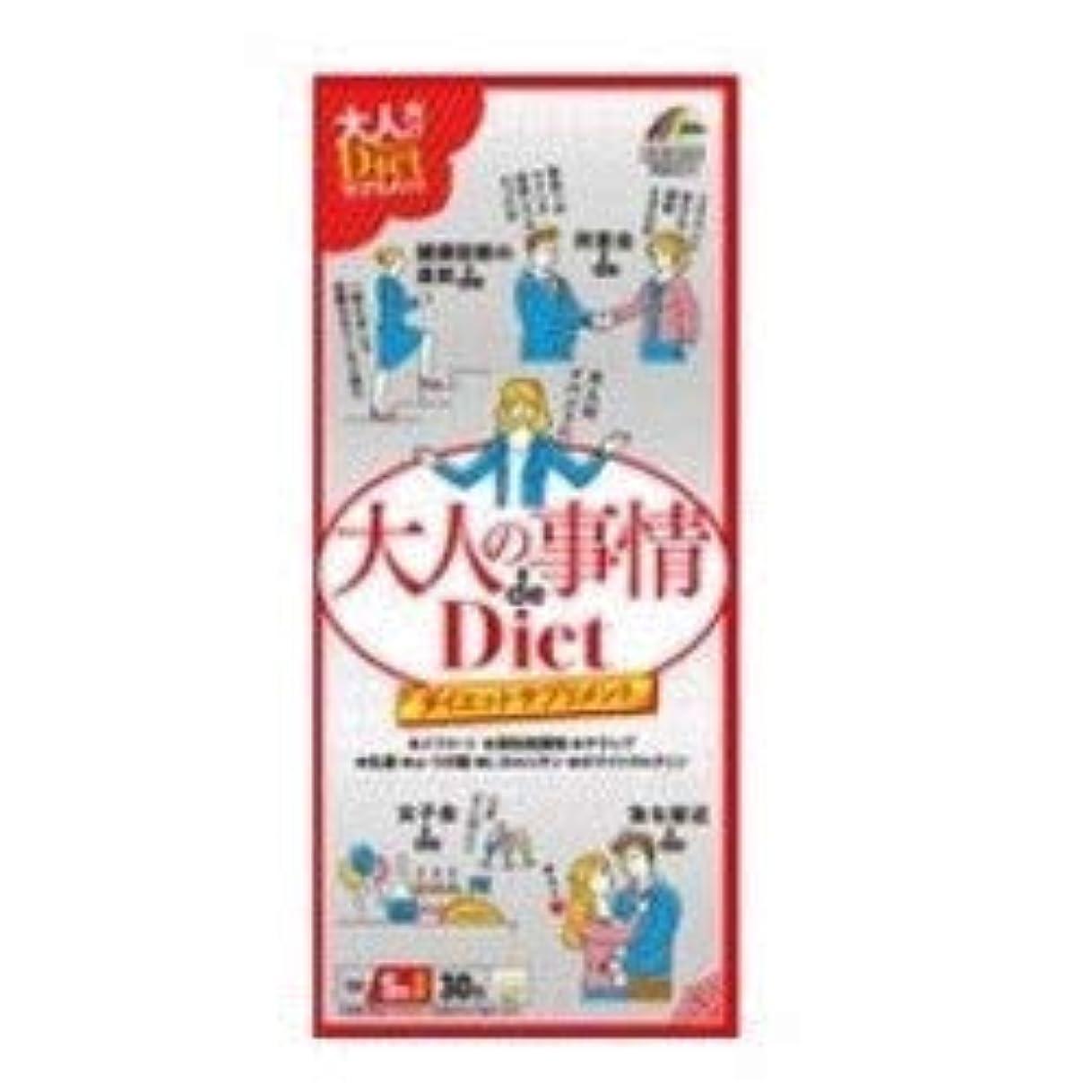 欠伸カラス原点【ユニマットリケン】大人の事情ダイエット 30包×3