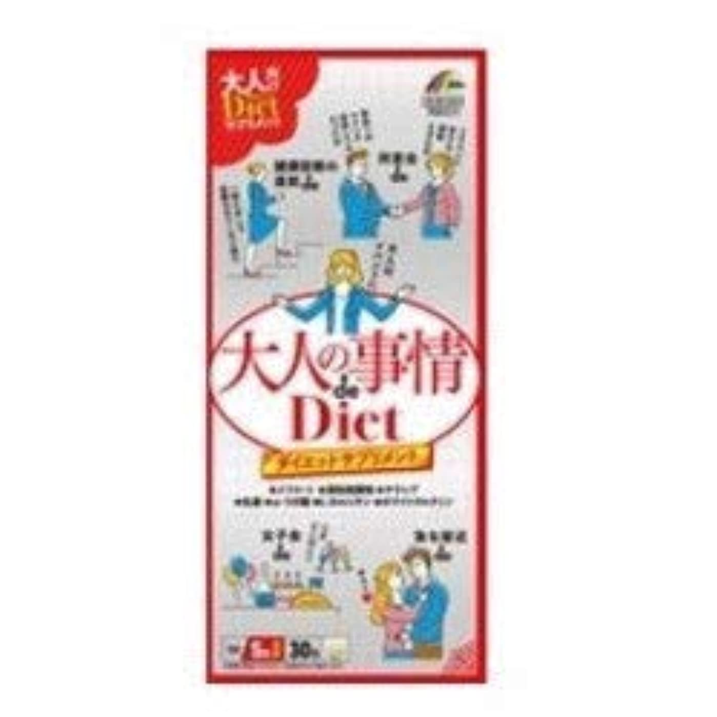 拡大する腹痛廊下【ユニマットリケン】大人の事情ダイエット 30包×5