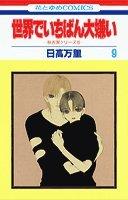 世界でいちばん大嫌い (9) (花とゆめCOMICS―秋吉家シリーズ)の詳細を見る