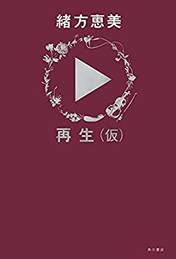 再生(仮) (角川書店単行本)