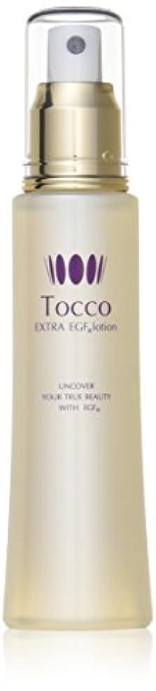 真向こう調停する信頼性Tocco(トッコ) EXTRA EGFローション