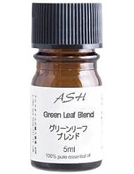 ASH グリーンリーフ エッセンシャルオイル ブレンド 5ml 【アロマオイル 精油】