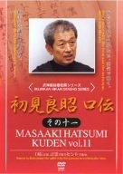 初見良昭 口伝 その十一 [DVD]