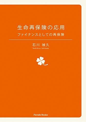 【Amazon.co.jp 限定】生命再保険の応用 ファイナンスとしての再保険