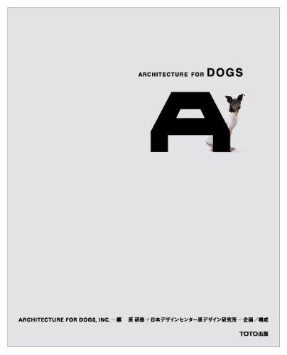 犬のための建築 ARCHITECTURE FOR DOGS