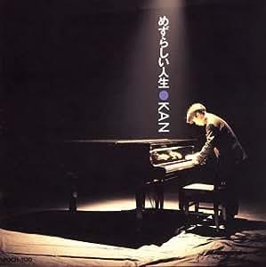 めずらしい人生KAN1987~1992