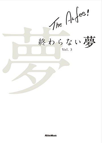 [画像:THE ALFEE 終わらない夢 Vol.3]
