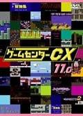 ゲームセンターCX 11.0[レンタル落ち]
