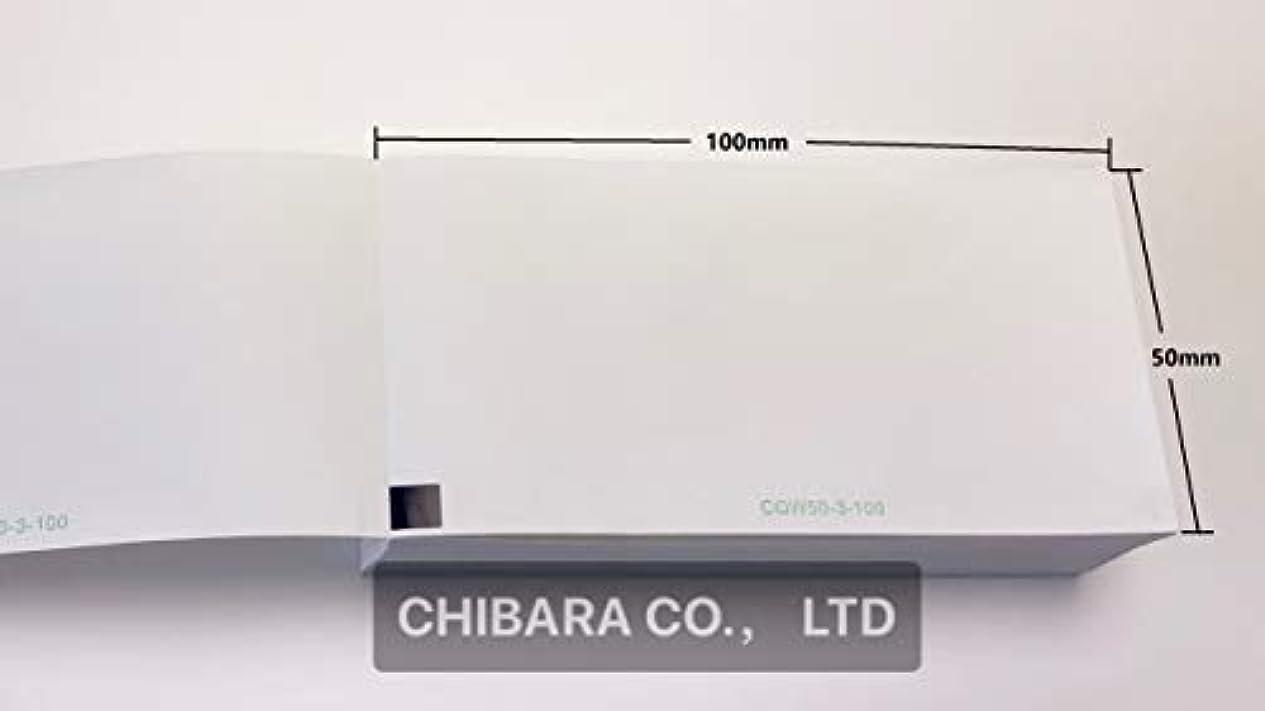 準備ができて取るに足らない興奮モニター記録紙 50mm (折り畳み型)CQW50-3-100(20冊入)