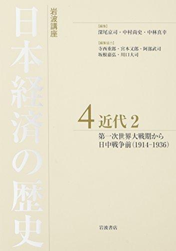 近代2 第一次世界大戦期から日中戦争前(1914―1936) (岩波講座 日本経済の歴史 第4巻)