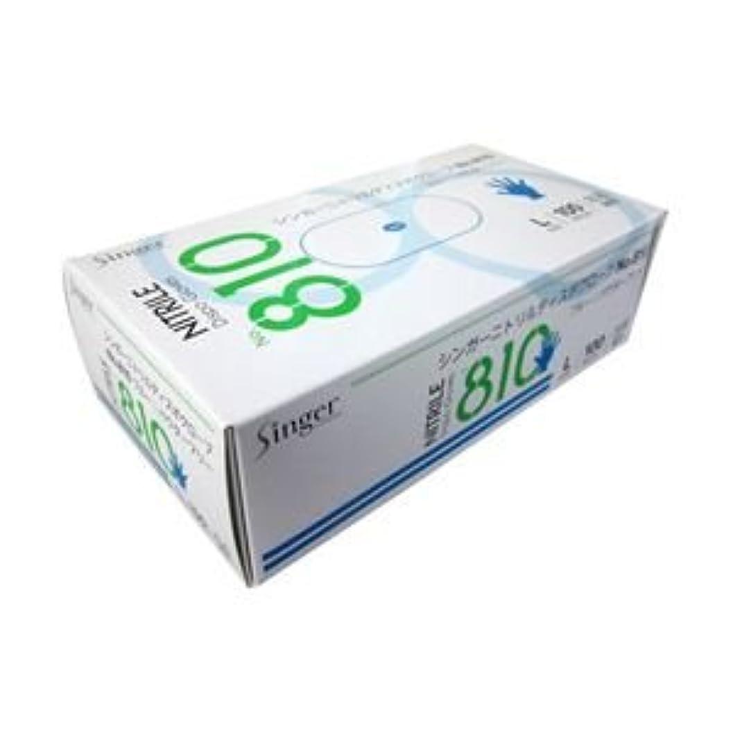 スチールマイルストーンジャニス(業務用セット) ニトリル手袋 粉なし ブルー L 1箱(100枚) 【×5セット】