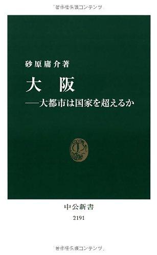 大阪—大都市は国家を超えるか (中公新書)