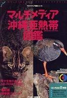 マルチメディア沖縄亜熱帯図鑑 (CD-ROM&BOOK マルチメディア図鑑シリーズ)