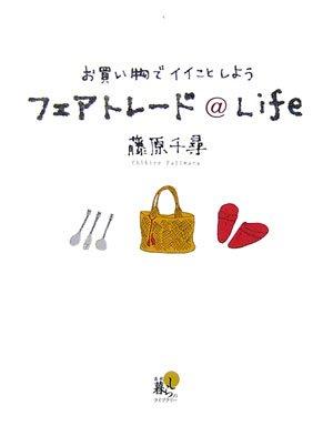 フェアトレード@Life―お買い物でイイことしよう (春秋暮らしのライブラリー)の詳細を見る