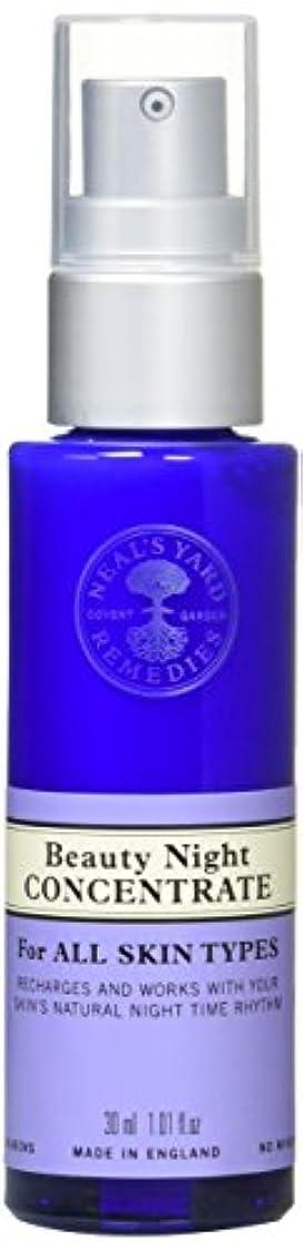 薄いです行炭素ニールズヤード レメディーズ ビューティナイトコンセントレイト(夜用ミルク美容液) 30ml