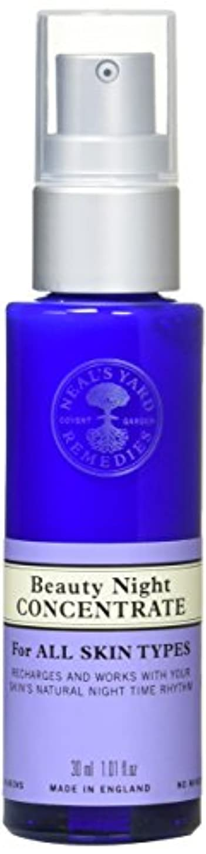 カーフ従うに向けて出発ニールズヤード レメディーズ ビューティナイトコンセントレイト(夜用ミルク美容液) 30ml