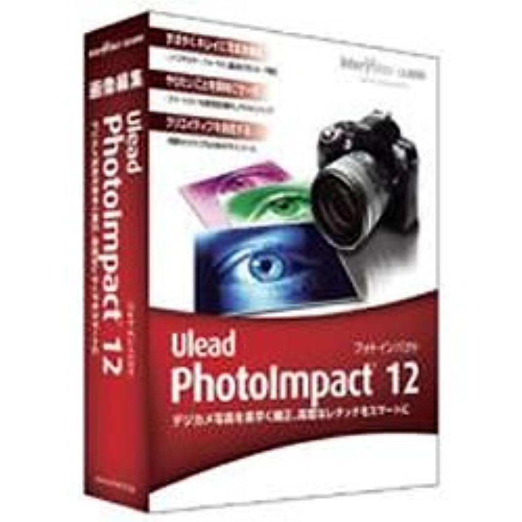 興奮フィドル精巧なPhotoImpact12 解説DVDセット