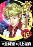 夜王 16 (ヤングジャンプコミックス)