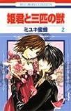 姫君と三匹の獣 第2巻 (花とゆめコミックス)