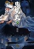 鬼切丸 6 (小学館文庫 くF 6)