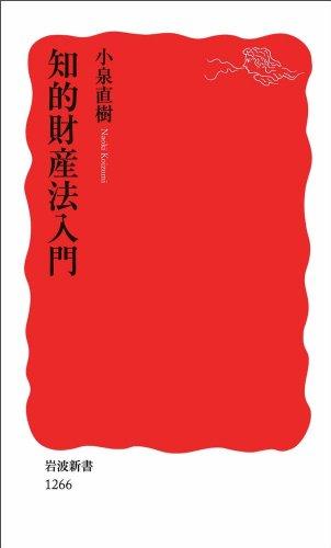 知的財産法入門 (岩波新書)の詳細を見る