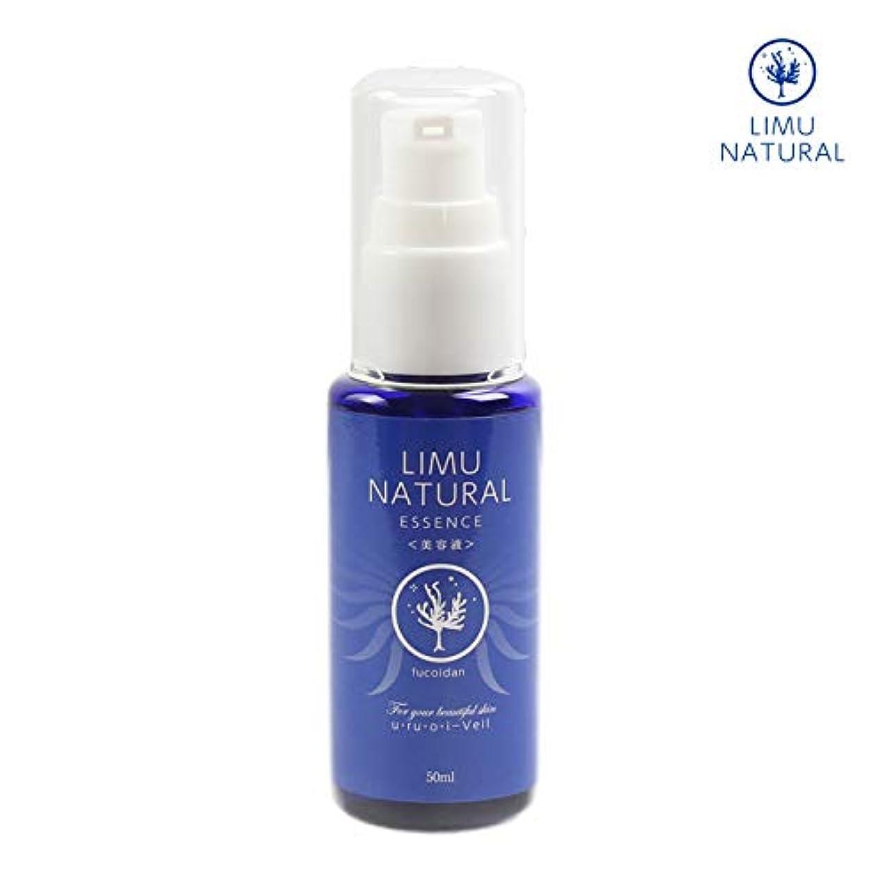 自我ポインタ破壊的なリムナチュラル 高濃度美容液 LIMU NATURAL ESSENCE (50ml) 「美白&保湿」「フコイダン」+「グリセリルグルコシド」を贅沢に配合
