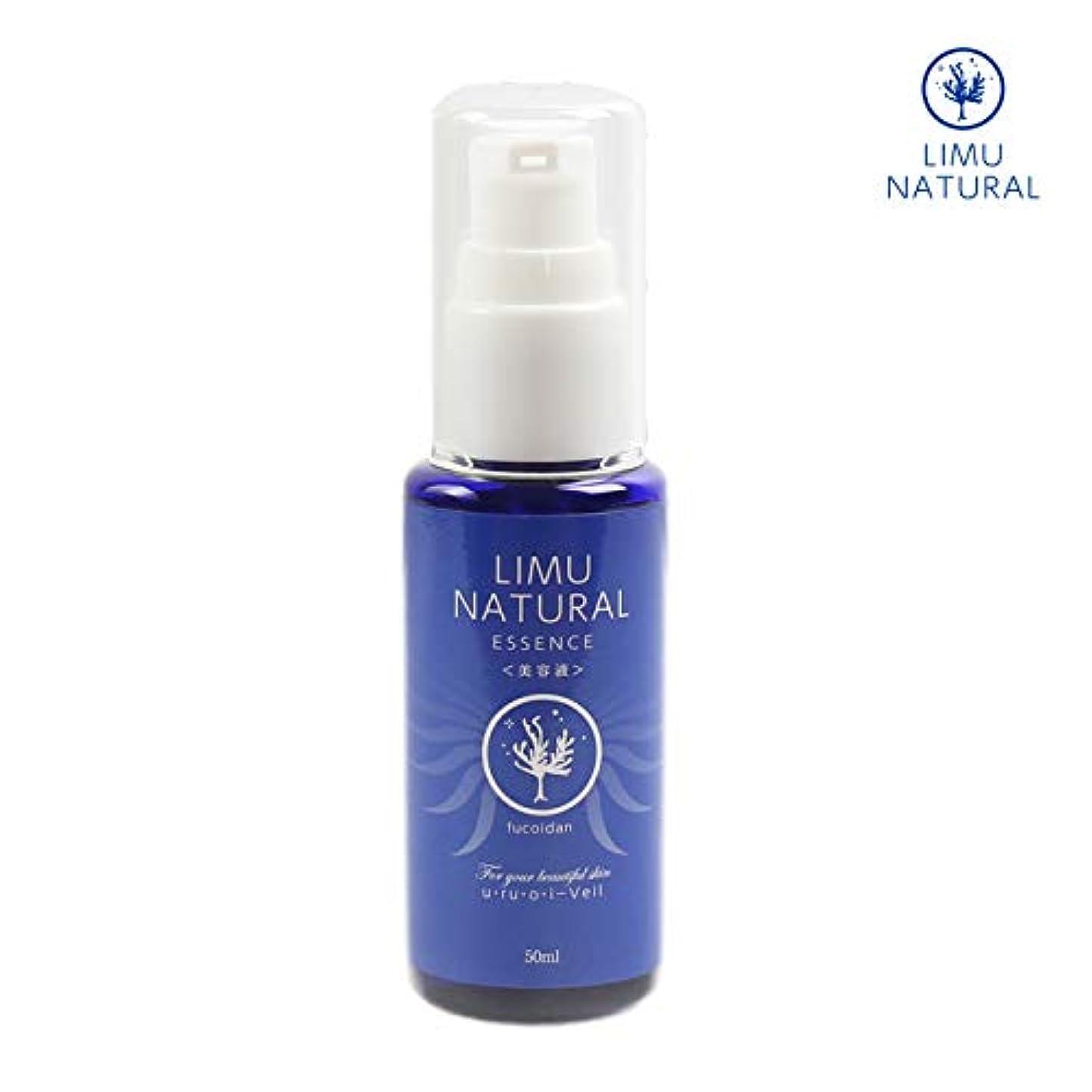 万歳やがてビュッフェリムナチュラル 高濃度美容液 LIMU NATURAL ESSENCE (50ml) 「美白&保湿」「フコイダン」+「グリセリルグルコシド」を贅沢に配合