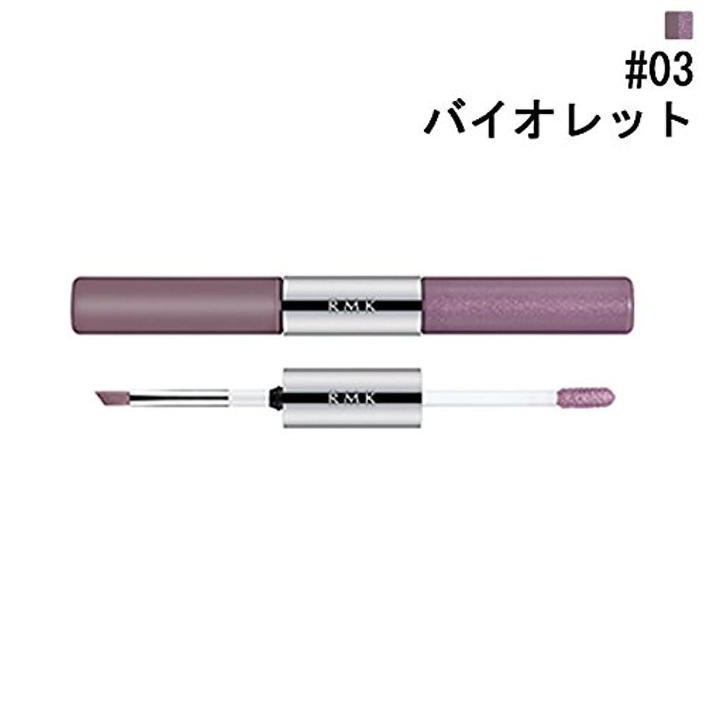メイエラ値ピュー【RMK アイシャドウ】 W ウォーター アイズ カラー インク 03 [並行輸入品]